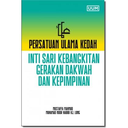 Persatuan Ulama Kedah: Inti Sari Kebangkitan, Gerakan Dakwah dan Kepimpinan